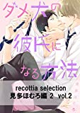 recottia selection 見多ほむろ編2 vol.2<recottia selection 見多ほむろ編2> (B's-LOVEY COMICS)