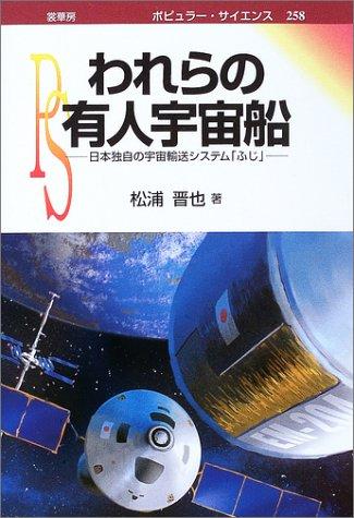 われらの有人宇宙船―日本独自の宇宙輸送システム「ふじ」の詳細を見る