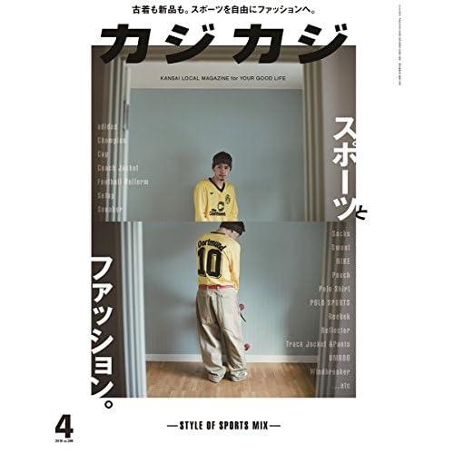 カジカジ 2018年 04月号 (雑誌)
