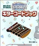 超図解!!ギターコードブック