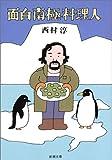 面白南極料理人 (新潮文庫) 画像