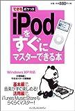 できるポケット iPod をすぐにマスターできる本 Windows XP対応