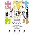 出落ちガール 鈴木小波短編集 (ヤングキングコミックス)