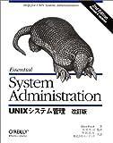 UNIXシステム管理