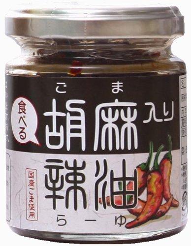 釜屋 食べる国産胡麻入り辣油 90g