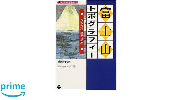 富士山トポグラフィー―透谷・正...