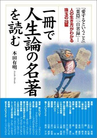 一冊で人生論の名著を読む―人の生き方がわかる珠玉の28編の詳細を見る