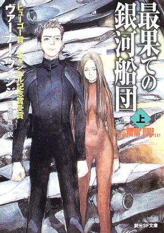 最果ての銀河船団〈上〉 (創元SF文庫)
