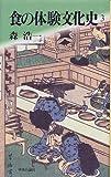 食の体験文化史〈3〉