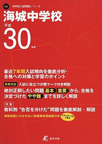 海城中学校 H30年度用 過去7年分収録 (中学別入試問題シリーズK9)