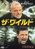 【ネタバレ】 映画「ザ・ワイルド」
