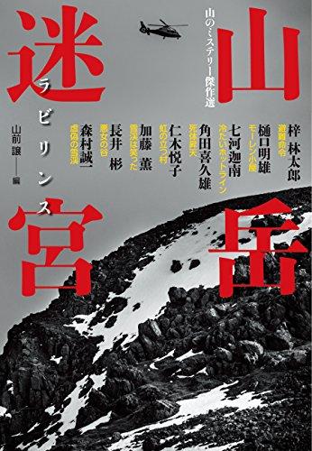 山岳迷宮: 山のミステリー傑作選 (光文社文庫)の詳細を見る