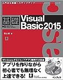 基礎 Visual Basic 2015 (IMPRESS KISO SERIES)
