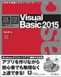 基礎 Visual Basic 2015 (IMPRESS KISO SERIES)