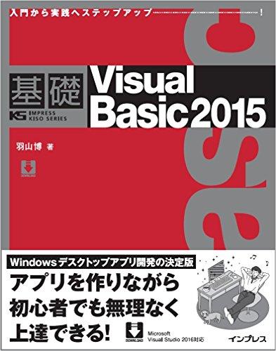 基礎 Visual Basic 2015 (IMPRESS KISO SERIES)の詳細を見る