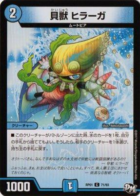 デュエルマスターズ/DMRP01/071/C/貝獣 ヒラーガ