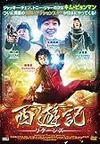 西遊記リターンズ [DVD]