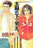 太陽の下で笑え。 / 山田 ユギ のシリーズ情報を見る