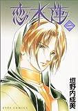恋水蓮 2 (アイズコミックス)