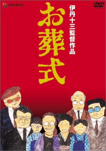 伊丹十三DVDコレクション お葬式