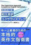 発想転換で書く 和文英訳エクササイズブック