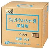 ジョイフル ウィンドウォッシャー液 -30℃用 20L J-56