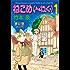 ねこめ(~わく)1 (夢幻燈コミックス)