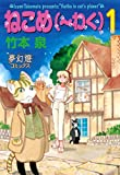 ねこめ(~わく)1 (夢幻燈コミックス) 画像