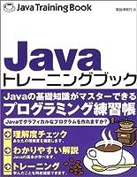 Javaトレーニングブック
