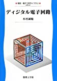 ディジタル電子回路 (電気・電子工学ライブラリ)
