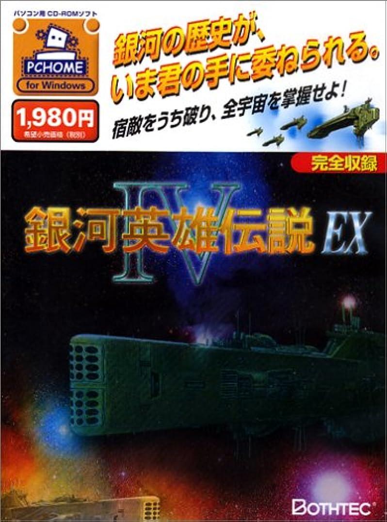 受け皿魔女皮銀河英雄伝説 4 EX