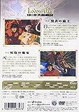 ロードス島戦記 VOL.2 [DVD] 画像