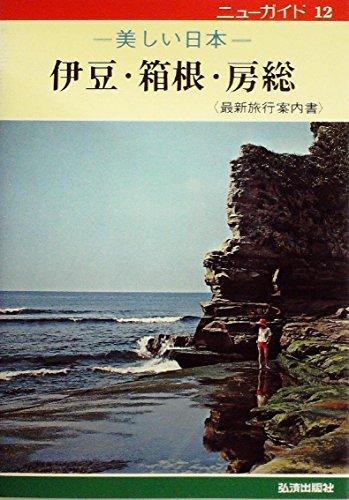 東京周辺―伊豆・箱根・富士・昇仙峡・奥利根・日光・那須・房総・筑波山・あぶくま洞 (1981年) (ベストドライブ)
