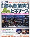 できる海水魚飼育ビギナーズ (白夜ムック234)