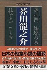 羅生門 蜘蛛の糸 杜子春外十八篇 (文春文庫―現代日本文学館) 文庫
