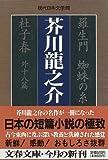 羅生門 蜘蛛の糸 杜子春外十八篇 (文春文庫―現代日本文学館)
