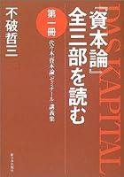 『資本論』全三部を読む〈第1冊〉代々木『資本論』ゼミナール・講義集