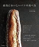 最高においしいパンの食べ方