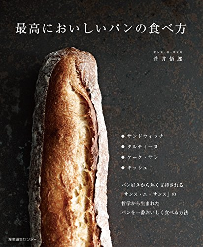 最高においしいパンの食べ方の詳細を見る