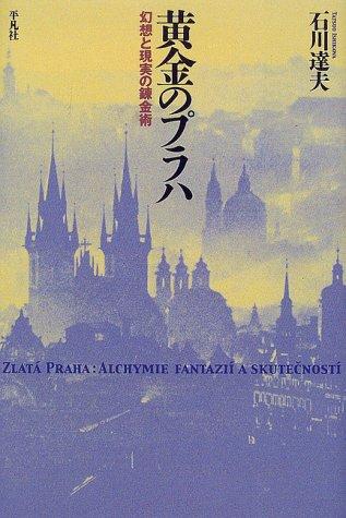 黄金のプラハ―幻想と現実の錬金術 (平凡社選書)