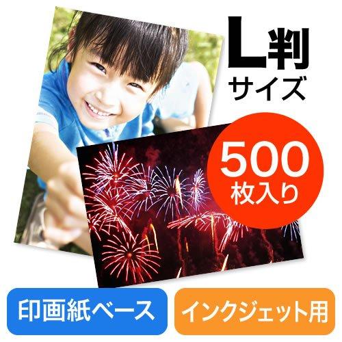 サンワダイレクト インクジェット 写真用紙 L判 写真印画紙 プロ仕上げ 写真印刷用紙 500枚 300-JP018