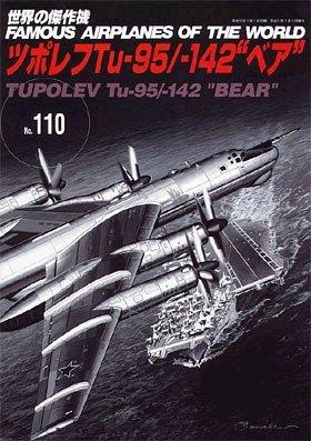 世界の傑作機 (No.110) Tu-95/-142