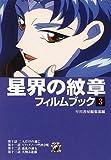 星界の紋章フィルムブック〈3〉 (ハヤカワ文庫JA)