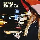 雨傘 【初回限定盤】()