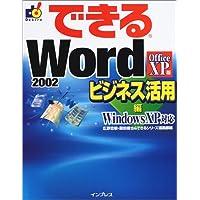 できるWord2002 ビジネス活用編 WindowsXP対応 (できるシリーズ)