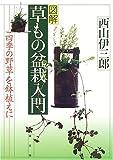 図解 草もの盆栽入門―四季の野草を鉢植えに