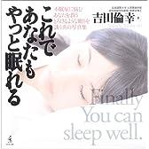 これであなたもやっと眠れる―不眠症に悩むあなたを救うとろけるような眠りを誘う炎の写真集