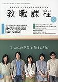 教職課程 2009年 06月号 [雑誌]