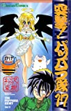 突撃!パッパラ隊 17 (ガンガンコミックス)