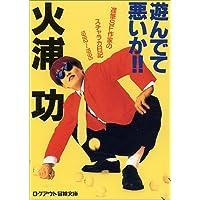 遊んでて悪いか!!―遅筆SF作家のスチャラカ日記1992~1995 (ログアウト冒険文庫)